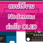 การใช้งาน Nodemcu ร่วมกับจอแสดงผล OLED