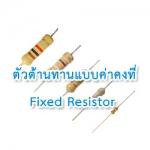 ตัวต้านทานแบบค่าคงที่ (Fixed Resistor)