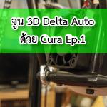 จูนเครื่องปริ้น 3d Delta Printer ง่ายๆ อัตโนมัติ ด้วยแฟรมแวร์ Repetier (Micromake D1) ตอนที่ 1